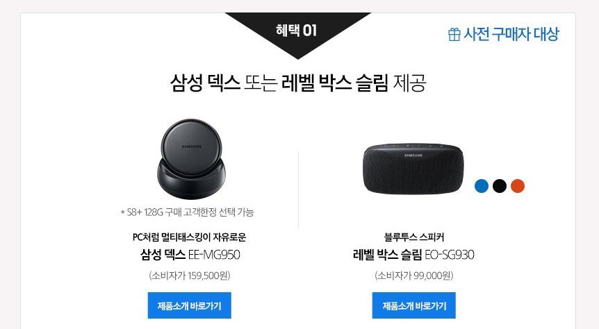 Samsung Galaxy S8+ dengan 6GB RAM dan 128GB ROM