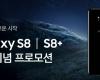 Samsung Galaxy S8+ Varian 6 GB